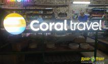 Coral Travel вывеска