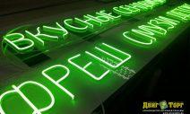 Неон для Зеленой Лавки