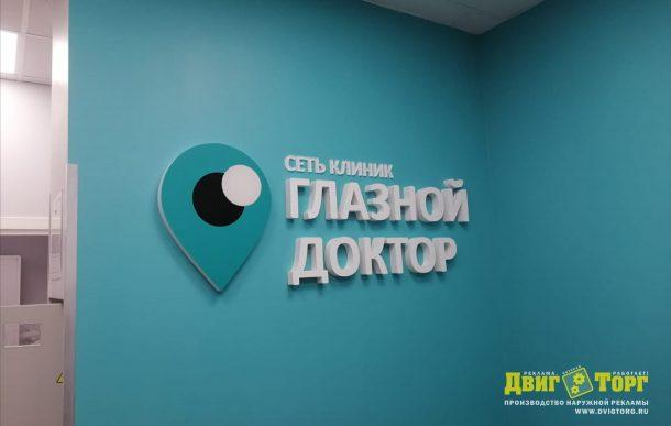 Глазной доктор