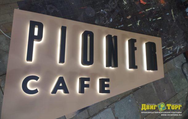 кафе ПИОНЕР